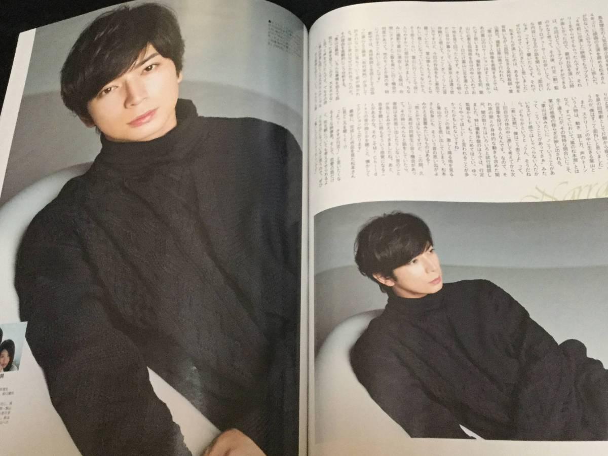 TV LIFE Premium Vol.23 切り抜き★松本潤 6P★「ナラタージュ」_画像3