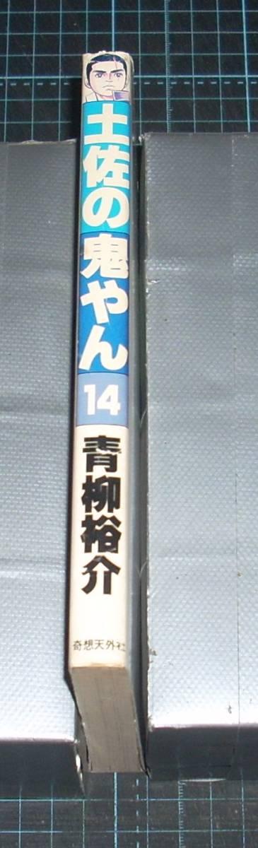 EBA!即決。青柳裕介 土佐の鬼やん 14巻 奇想天外コミックス 奇想天外社_画像2