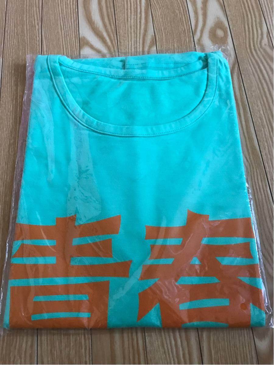 新品未開封 テゴマスの青春 Tシャツ コンサートグッズの画像
