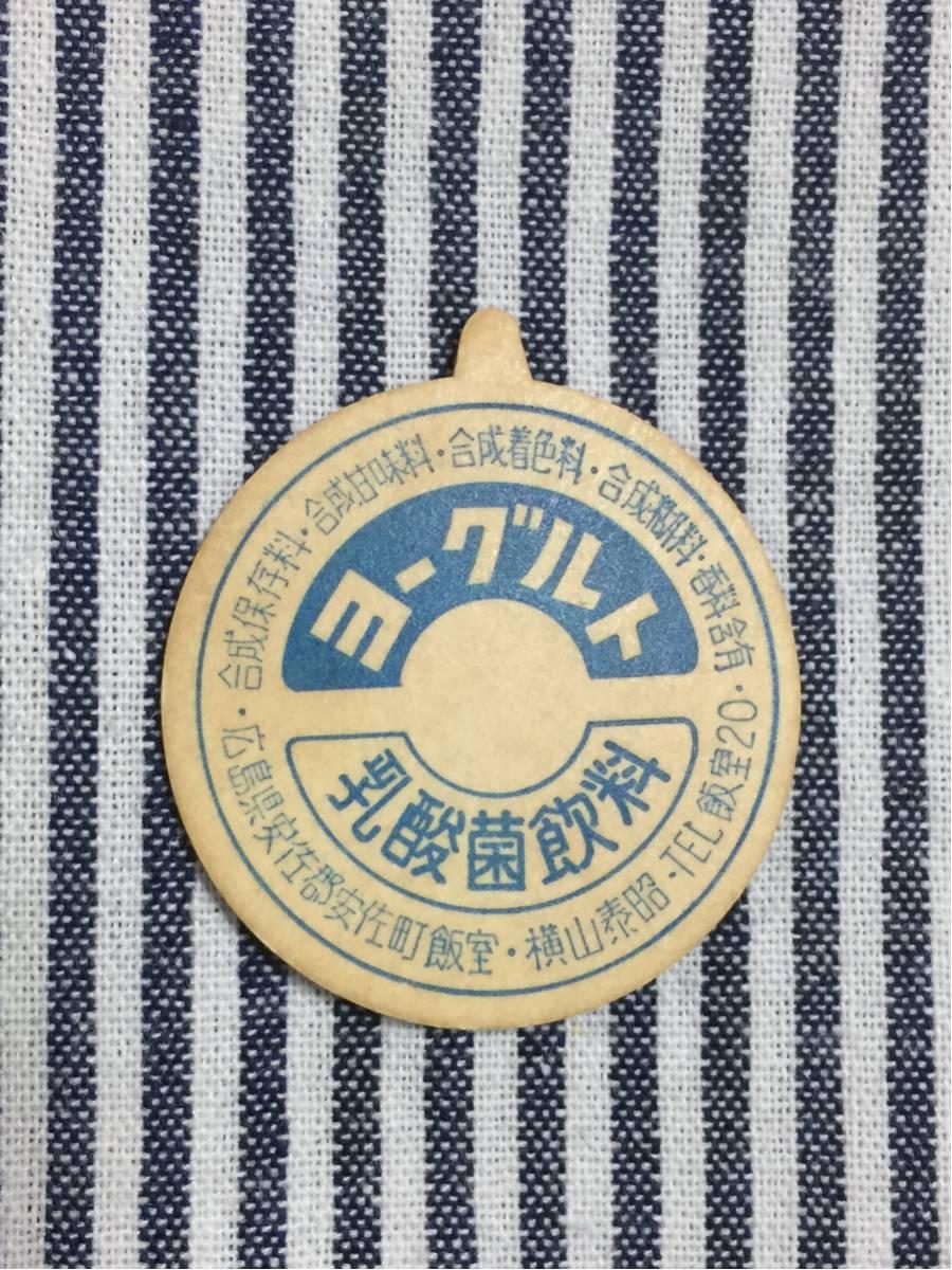 牛乳キャップ 広島 ヨーグルト