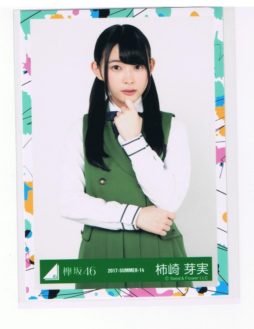 柿崎芽実 14 けやき坂46(ひらがなけやき) W-KEYAKIZAKAの詩 MV衣装 生写真