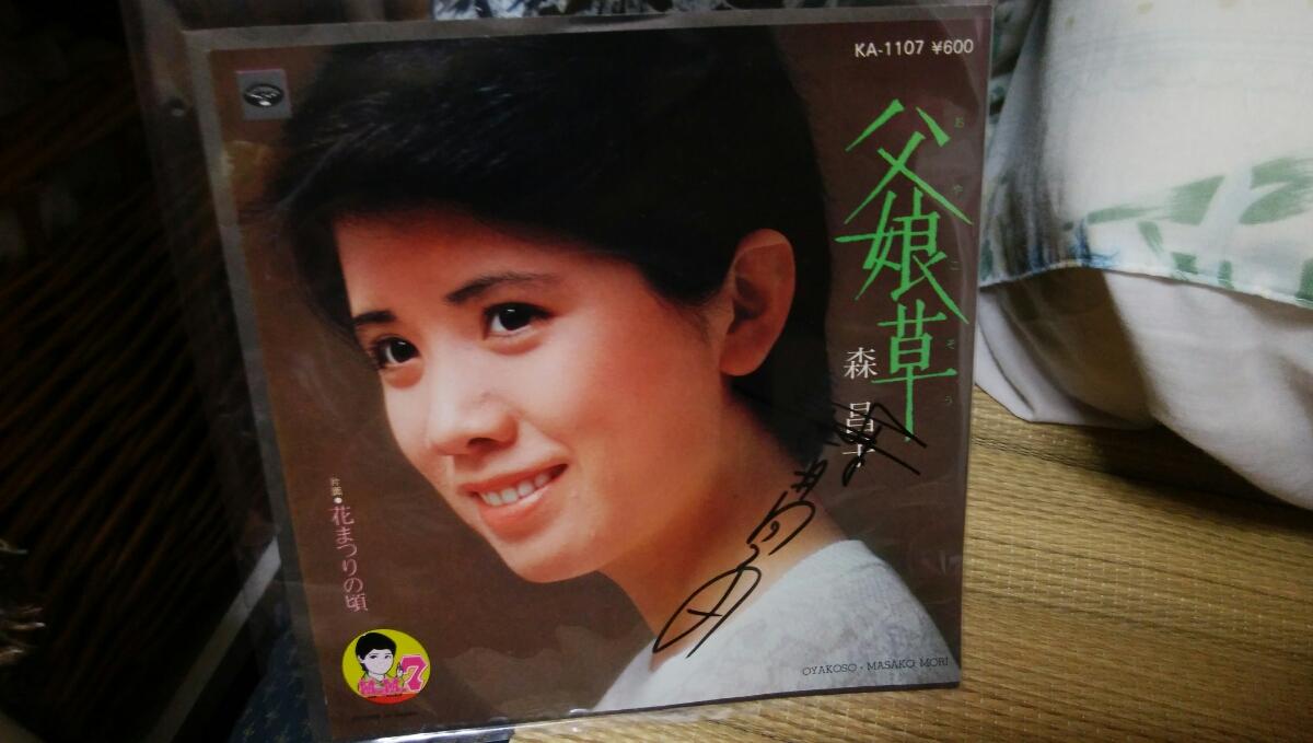 森昌子*シングル盤「父娘草」正真正銘の直筆サイン付き