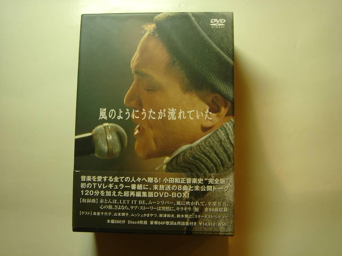 小田和正 風のようにうたが流れていた DVD4枚組 DVD-BOX コンサートグッズの画像