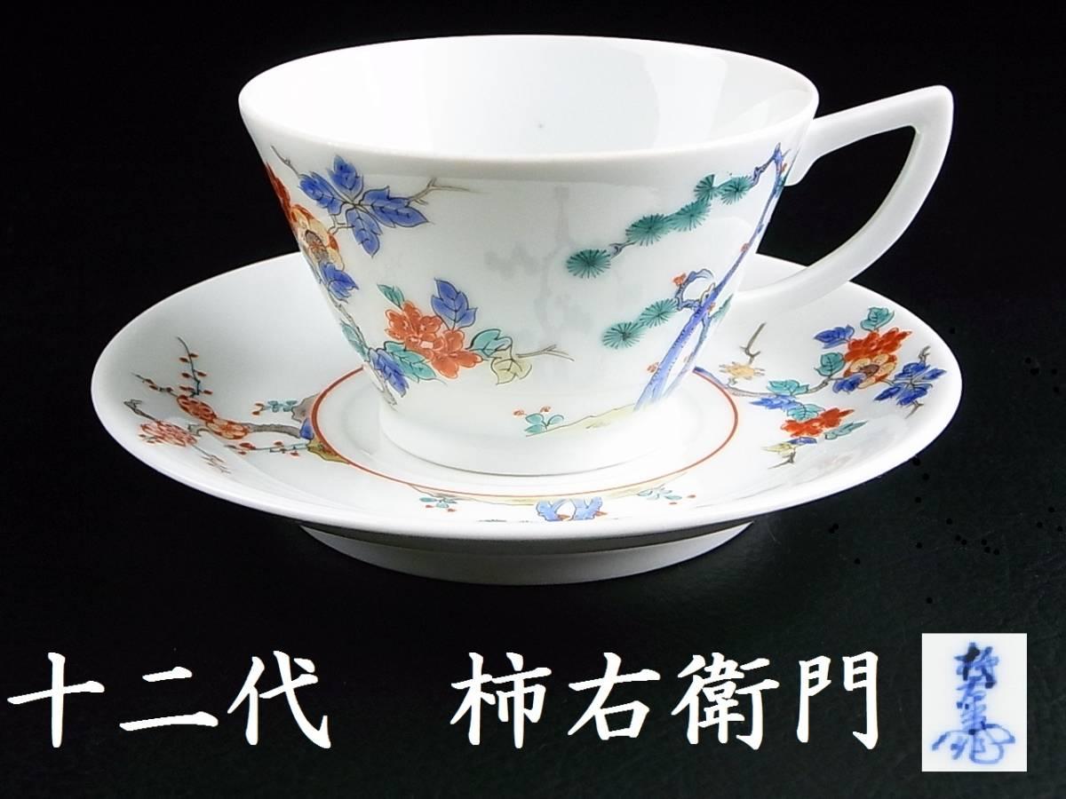 極上の逸品!十二代酒井田柿右衛門作!松竹梅牡丹図コーヒーカップ