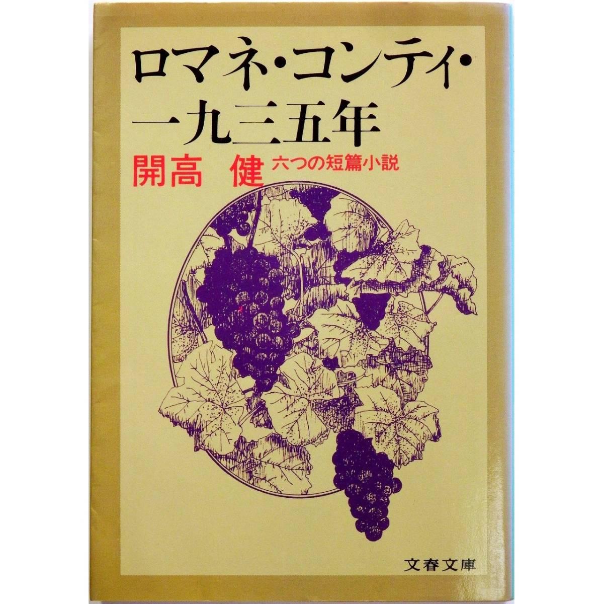 【送料無料】◆ ロマネ・コンティ・一九三五年 ◆ 開高健 ◆ 文春文庫 ◆1880