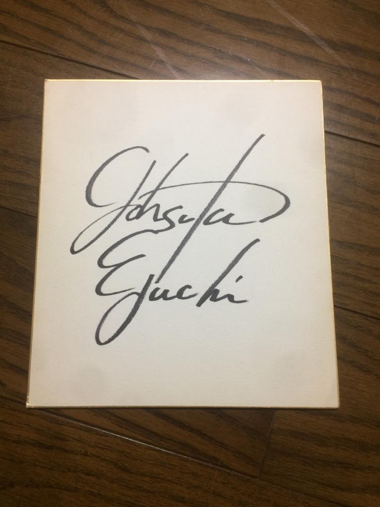 (25~27年前)江口洋介のサイン色紙(江口さんごめんなさい)
