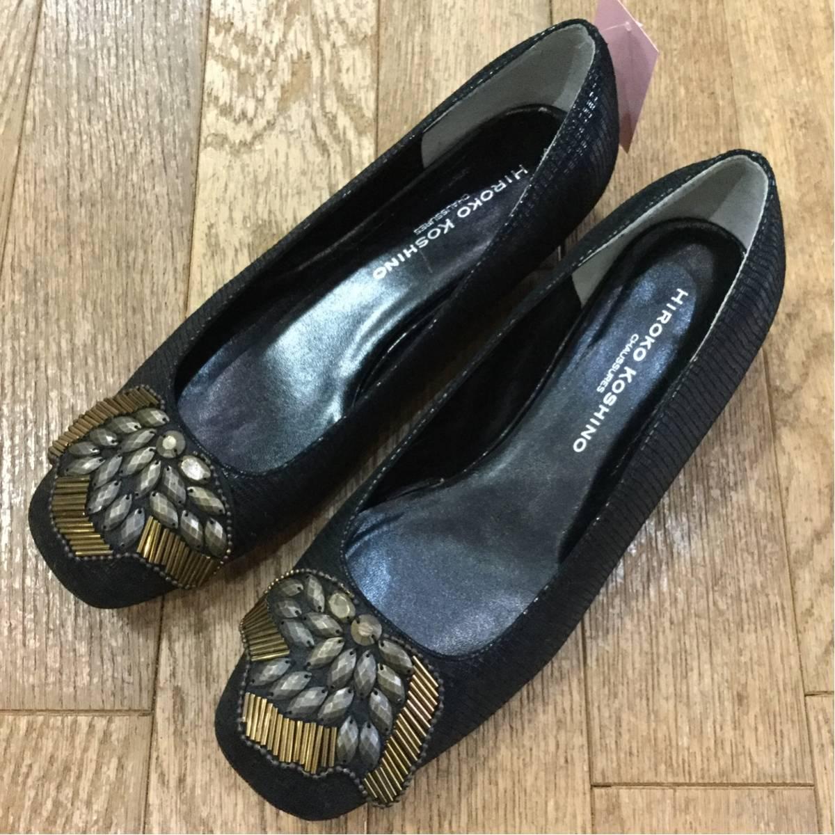 ヒロココシノ 飾り付きローヒール 黒 天然皮革 サイズ24 美品