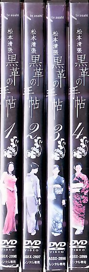 hm015 DVD 黒革の手帖 米倉涼子 全4巻セット ※ジャケット不良 グッズの画像