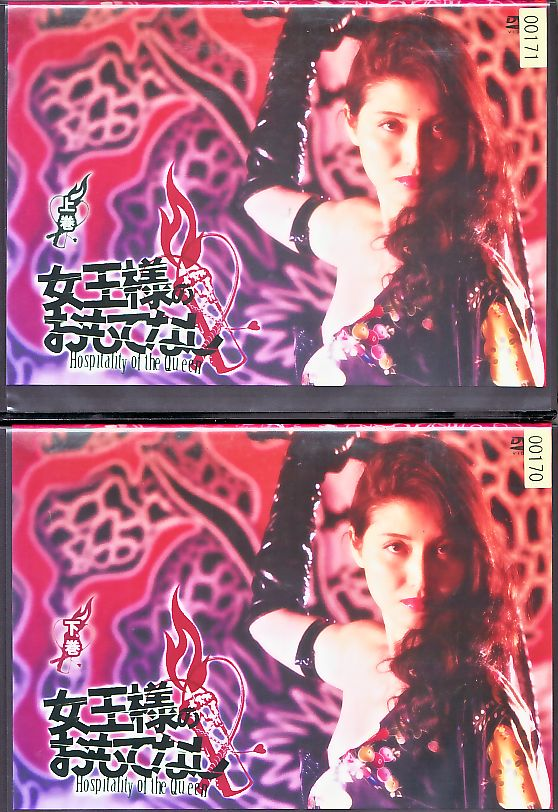 hm014 DVD 女王様のおもてなし 上巻・下巻 橋本マナミ 2巻セット グッズの画像
