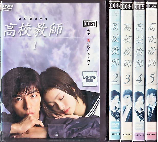 hm016 DVD 高校教師 藤木直人 上戸彩 全5巻セット グッズの画像