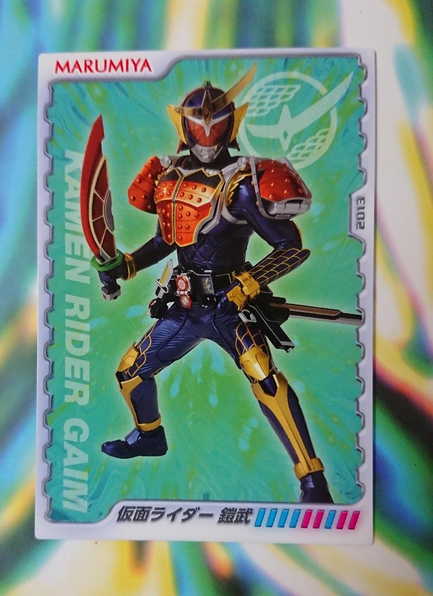 丸美屋仮面ライダー45周年ふりかけ付属オリジナルカード「仮面ライダー鎧武/ガイム」 新品 限定生産の45周年記念メモリアルカードです_画像1