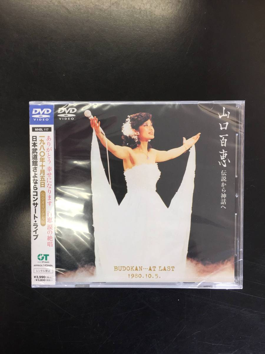 山口百恵 伝説から神話へ 武道館さよならコンサートライブ 1980年十月五日 DVD 未開封 グッズの画像