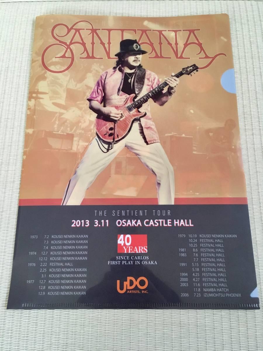 【非売品】サンタナ (Santana) 来場特典オリジナルクリアファイル/2013年3月11日 大阪城ホール