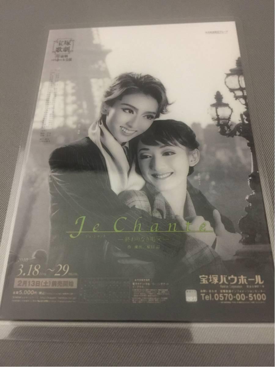 【宝塚歌劇】コレクションカード★10年宙組「Je Chante」★凪七瑠海主演★