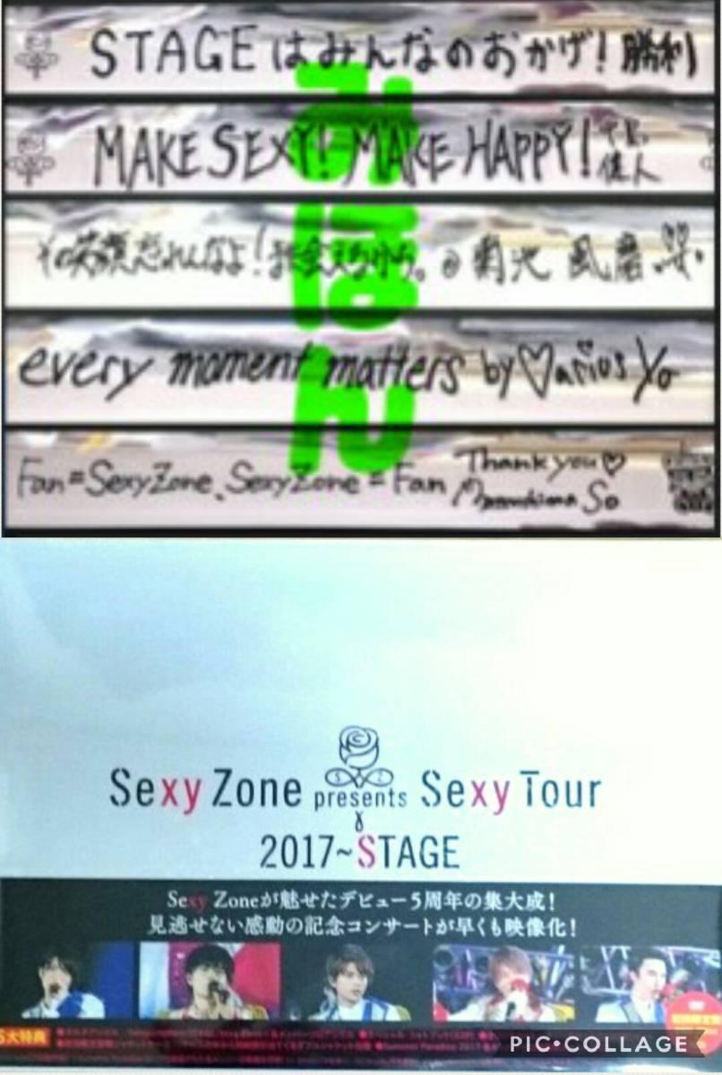 直筆メッセージ銀テおまけ◆DVD初回限定盤 Sexy Zone STAGE2017◆中島健人 菊池風磨 佐藤勝利 松島聡 マリウス葉