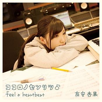 【限定CD】有安杏果 ココロノセンリツ♪ ※非売品ステッカー付き