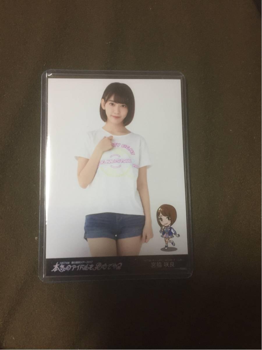 宮脇咲良 HKT48 春の関東ツアー2017 本気のアイドルを見せてやる Blu-ray DVD 封入 特典 生写真 ライブグッズの画像