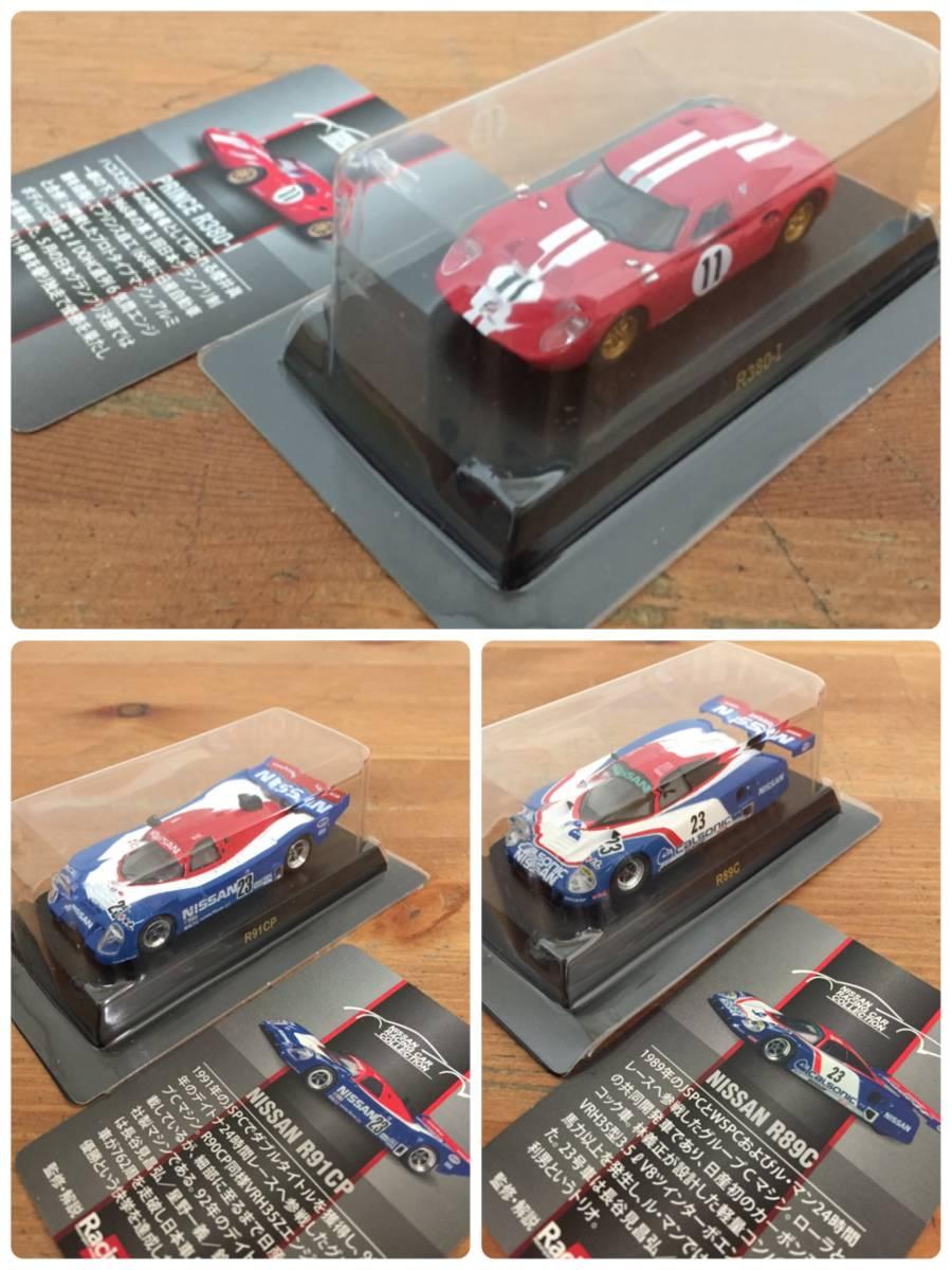【Bイ70】《未使用》京商 1/64 ニッサンレーシングカーコレクション 3点★R91CP/R89C/R380-1_画像2