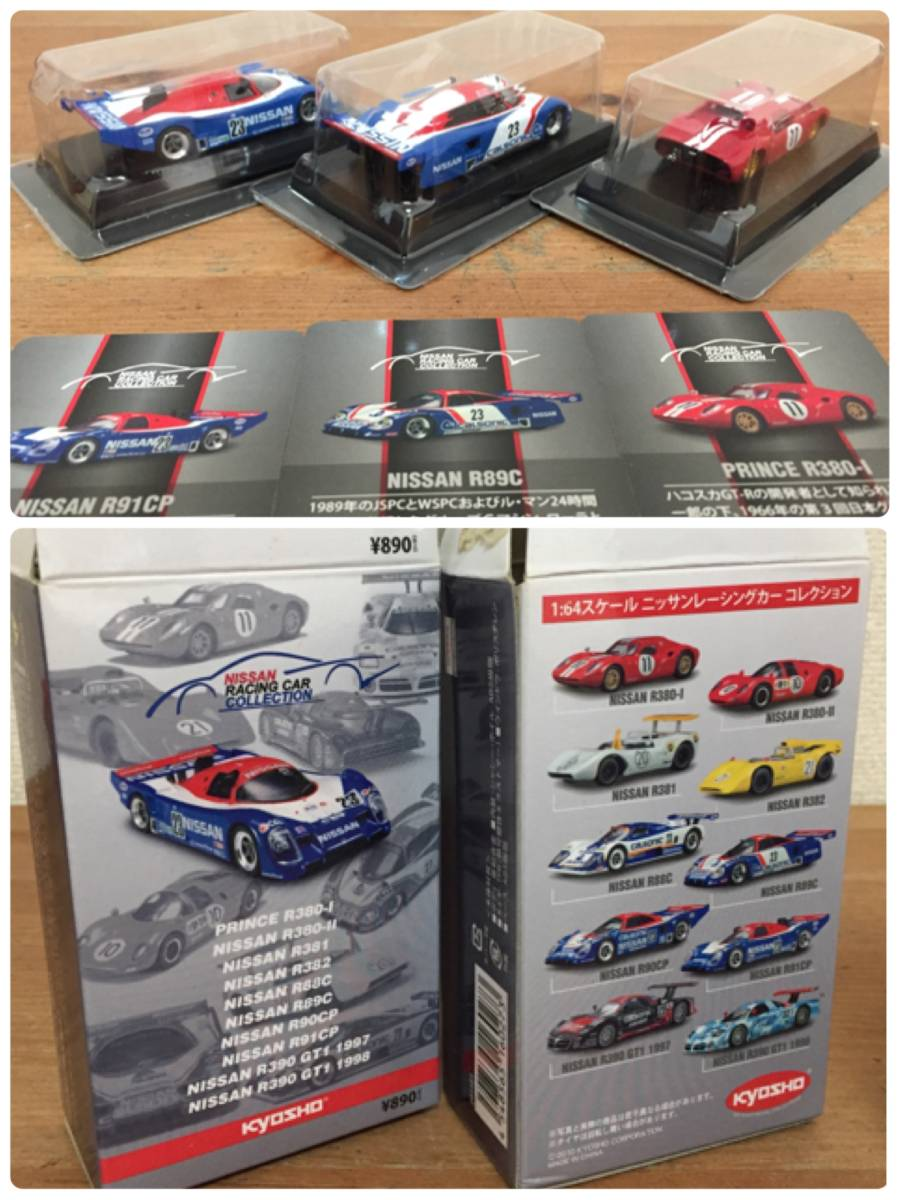 【Bイ70】《未使用》京商 1/64 ニッサンレーシングカーコレクション 3点★R91CP/R89C/R380-1_画像3