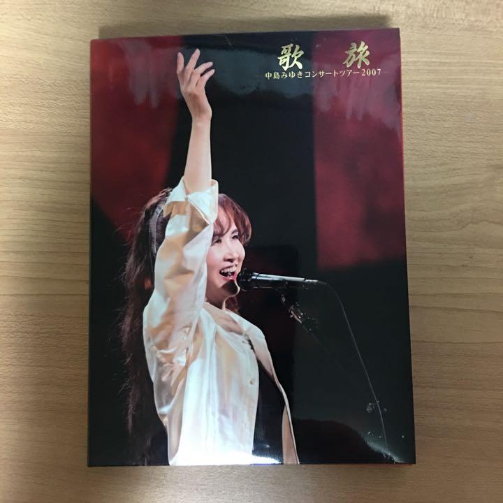 【送料無料】歌旅ー中島みゆきコンサートツアー2007 DVD 中古品 コンサートグッズの画像