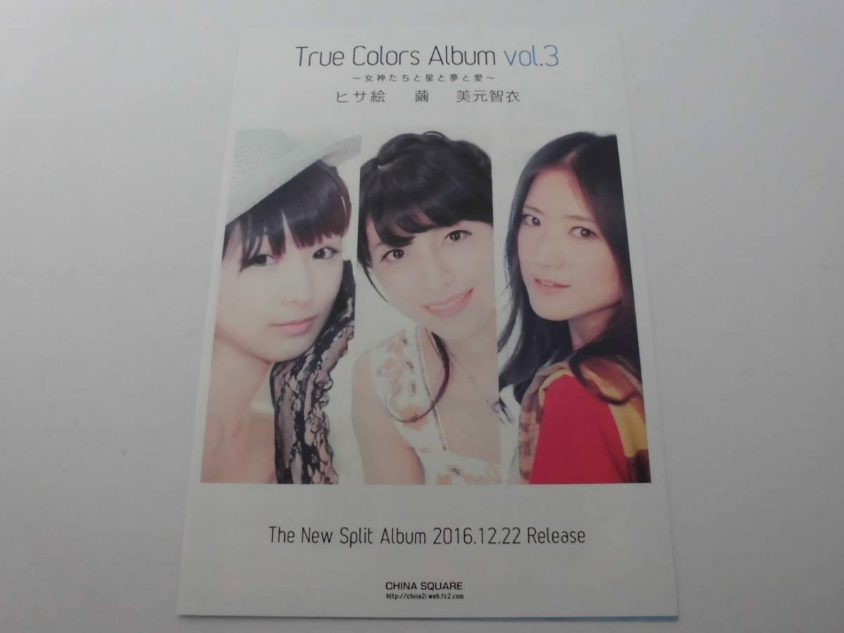True Colors Album Vol.3 ~女神たちと星と夢と愛~ ブックレット 小冊子 ヒサ絵 繭 美元智衣
