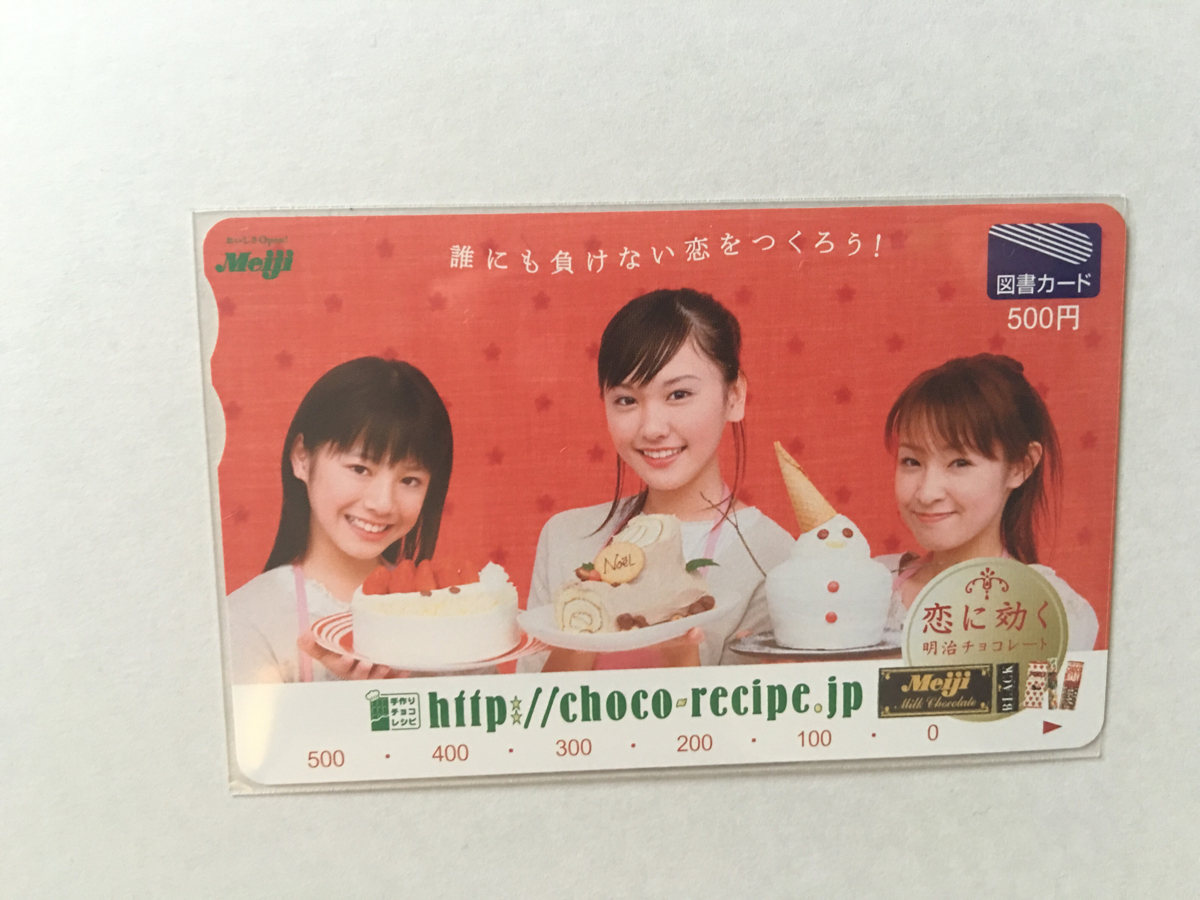 新垣結衣、Meijiチョコレート、図書カード グッズの画像