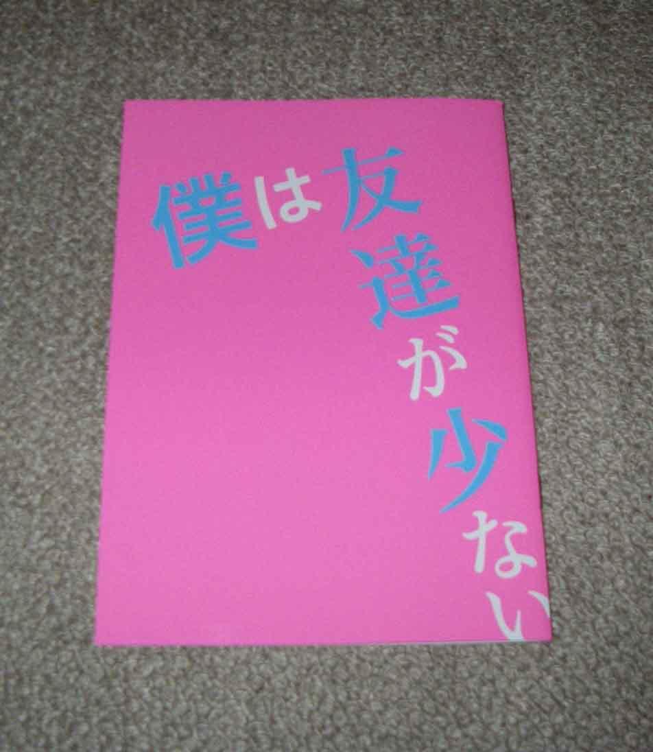 「僕は友達が少ない」プレスシート:瀬戸康史/北乃きい グッズの画像