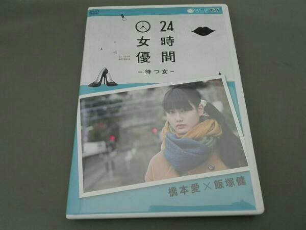 24時間女優-待つ女-橋本愛×飯塚健 グッズの画像