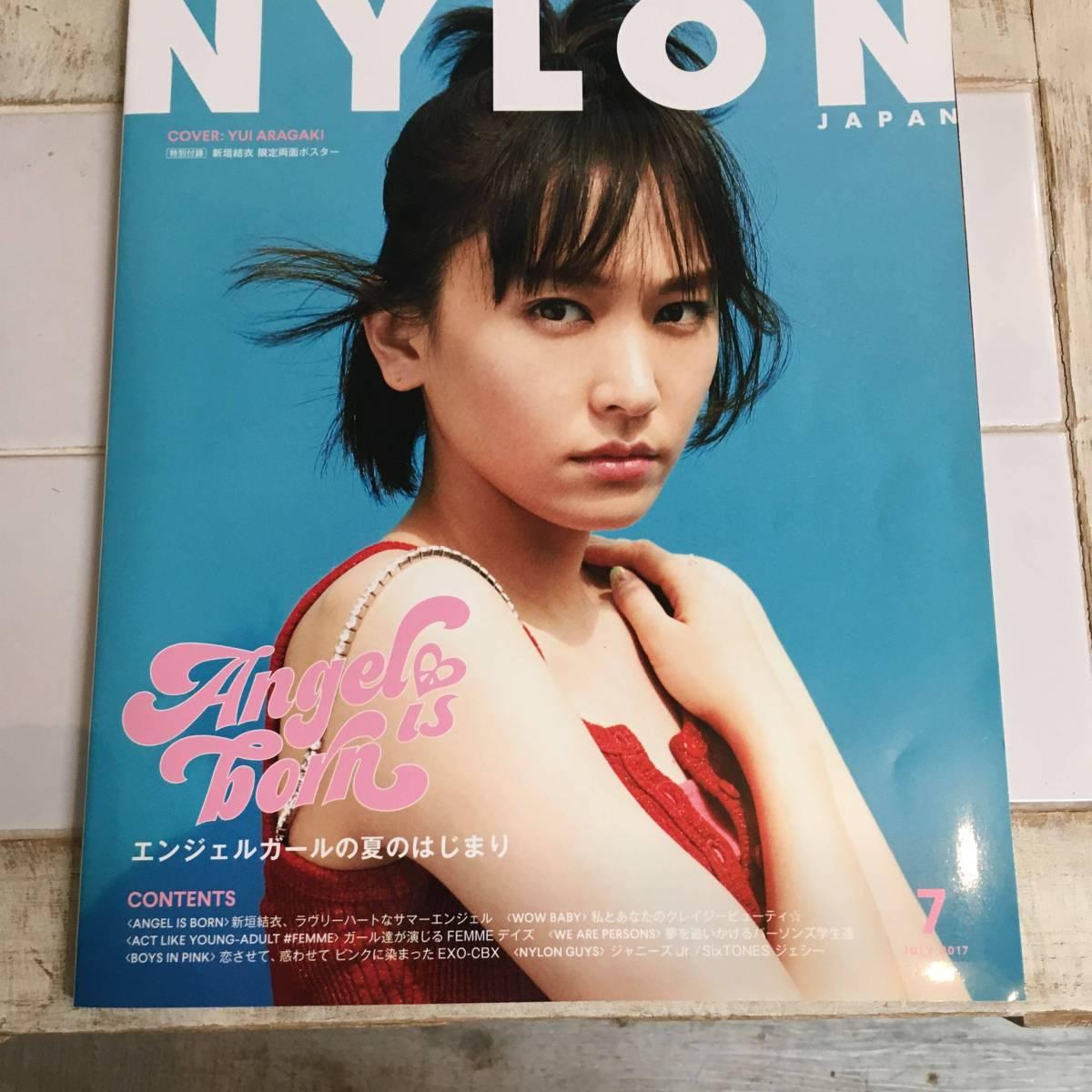 【NYLON JAPAN(ナイロン ジャパン) 2017年7月号】新垣結衣 A2ポスター付 グッズの画像