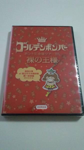 ゴールデンボンバー 金爆 裸の王様 初回限定盤 追加公演 代々木 DVD