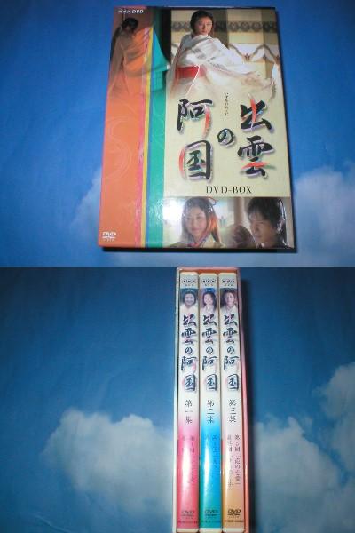 ★【 出雲の阿国 DVD-BOX 】菊川怜 堺雅人 鈴木一真 グッズの画像