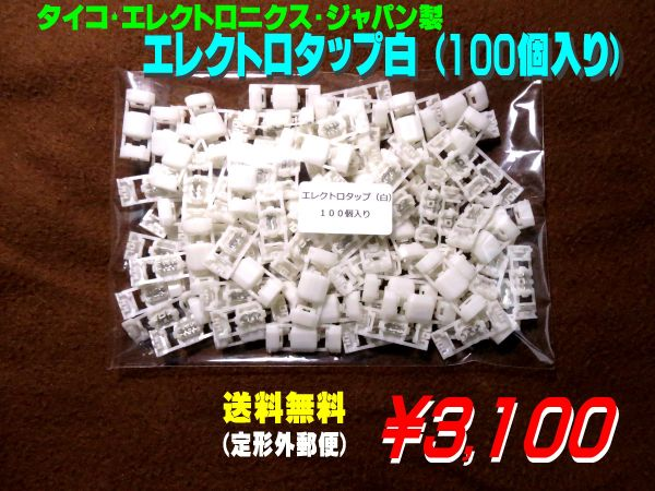 エレクトロタップ白(100個入) AMP製(国産) CPDS