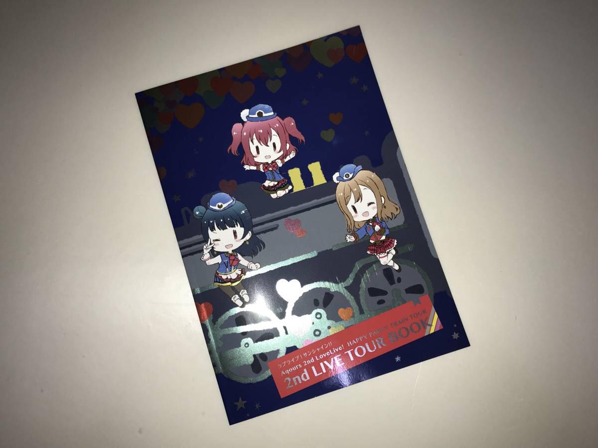 【新品】ラブライブ!サンシャイン!! Aqours 2nd LoveLive! HAPPY PARTY TRAIN TOUR KOBE 神戸 パンフレット