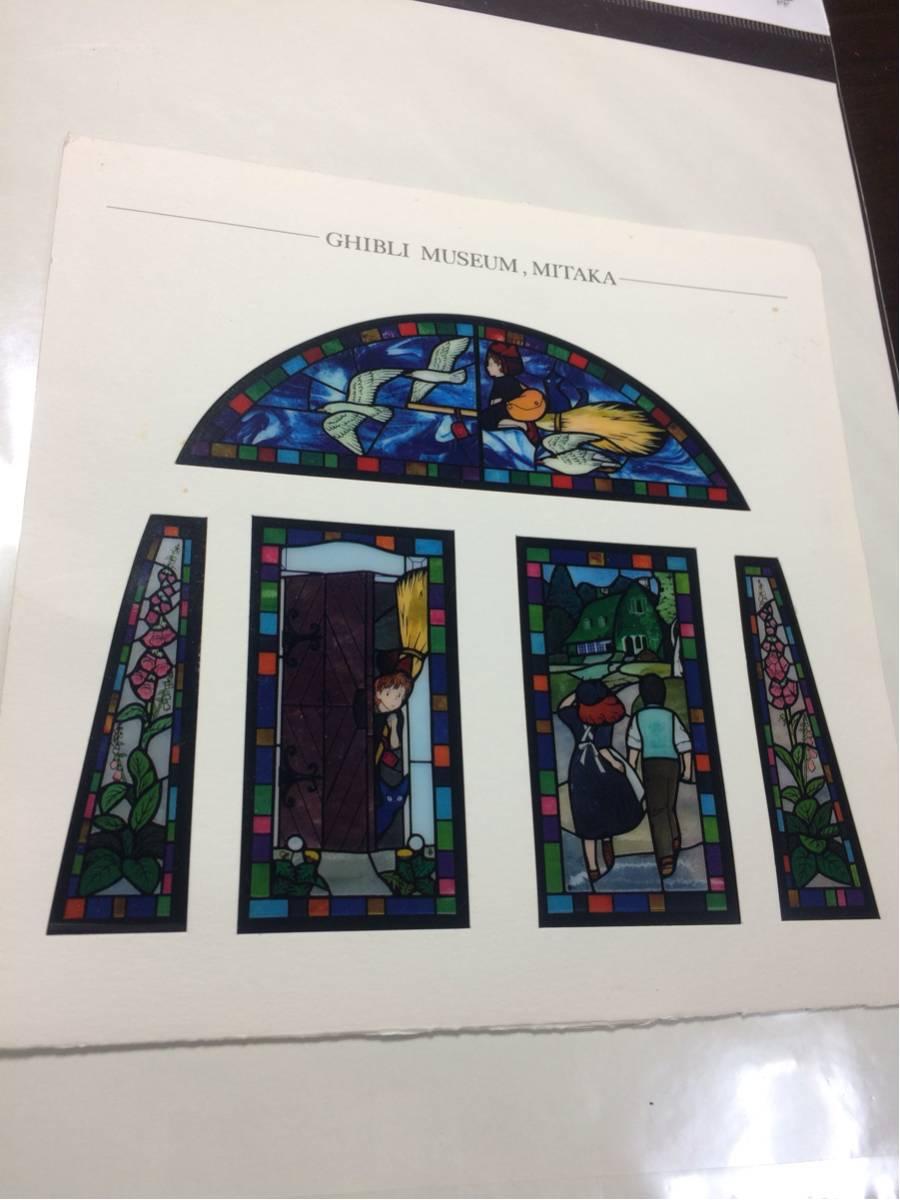 ジブリ美術館の「魔女の宅急便のステンドグラスのミニシート」送料無料