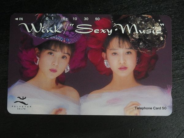 テレカ☆Wink ウインク Sexy music