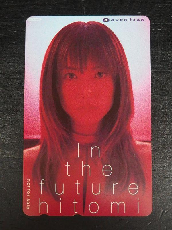 テレカ☆hitomi In the future hitomi avex trax 非売品