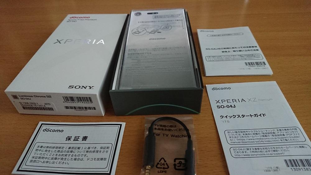 ★送料無料★新品未使用★ docomo Xperia XZ Premium SO-04J ルミナスクローム(鏡面仕様)一括購入・残債なし SIMロック解除対応可