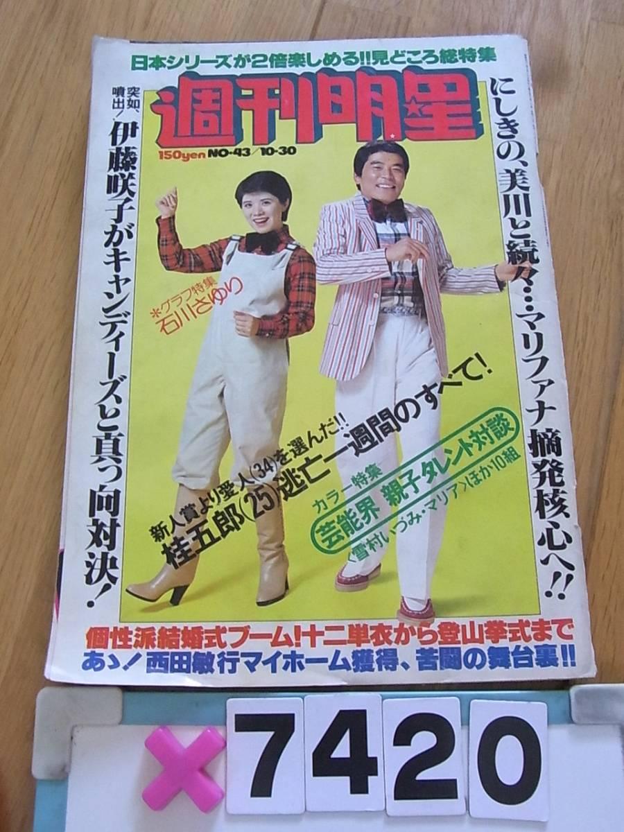 x7420 週刊明星 1977 43号 伊藤咲子 キャンディーズ ライブグッズの画像