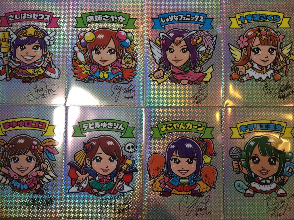 AKBックリマン ロッテオンライン 限定 クリアファイル 全種 8枚セット フルコンプ ビックリマン AKB48 ライブ・総選挙グッズの画像