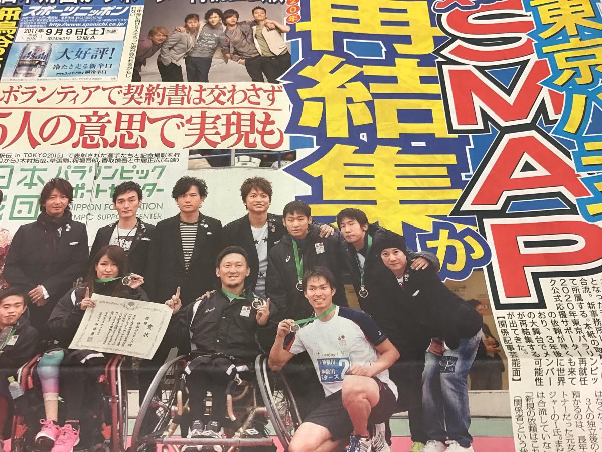 SMAP 東京五輪パラリンピックで再結集 木村拓哉 中居正広 草なぎ剛 新聞記事一面