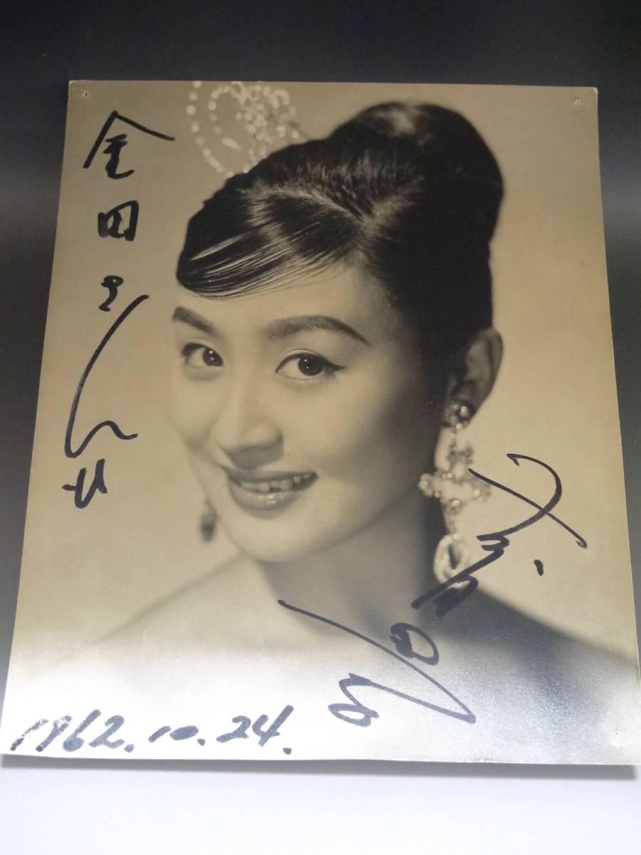 直筆サイン入り 女優の写真 昭和37年 シネマスター 俳優 美人 古写真 ブロマイド