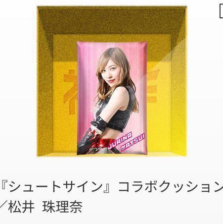 松井珠理奈 シュートサイン ビッグクッション 神の手 AKB48 SKE48 ライブ・総選挙グッズの画像