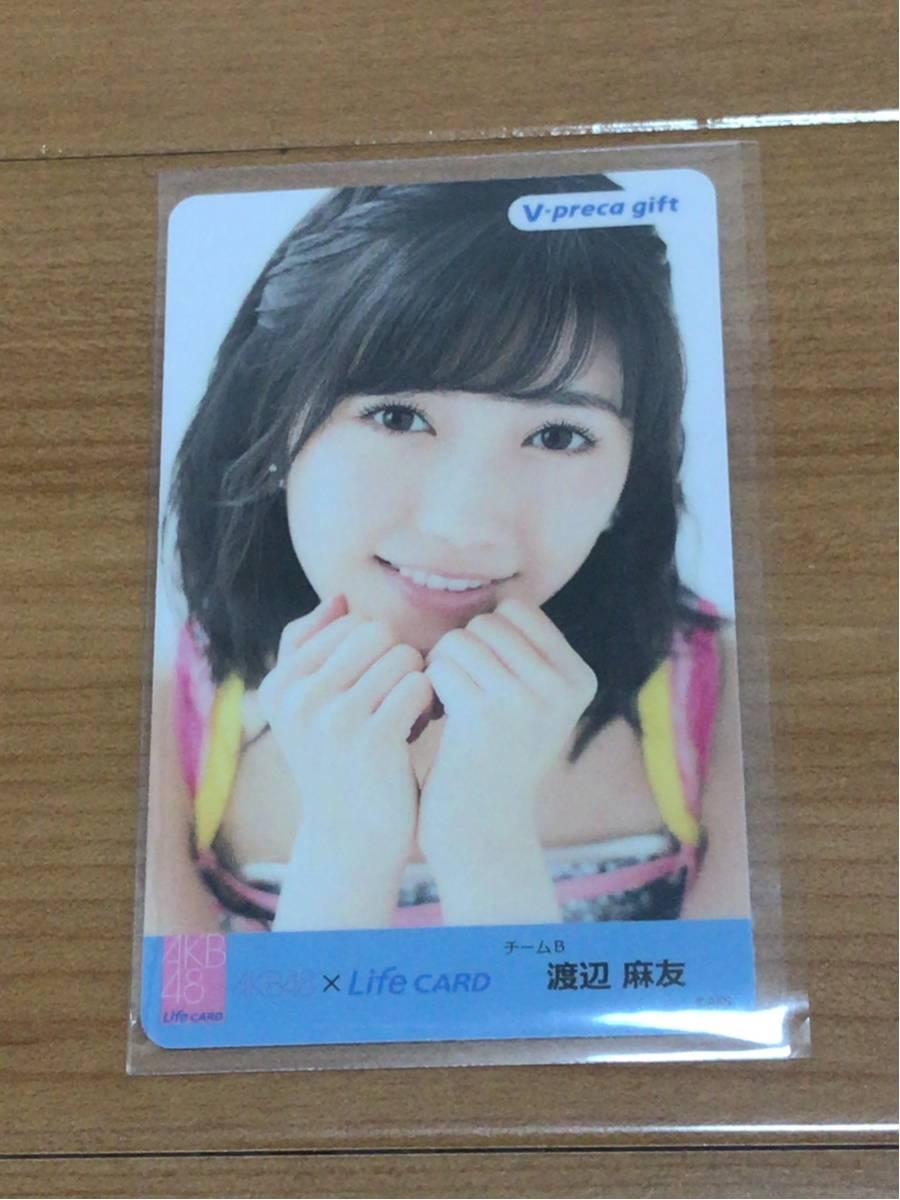 AKB48 渡辺麻友 まゆゆ LIFE CARD 入会初回特典 推しメンVプリカ シリアルナンバー47 おまけ付き 未使用 非売品 2000円相当