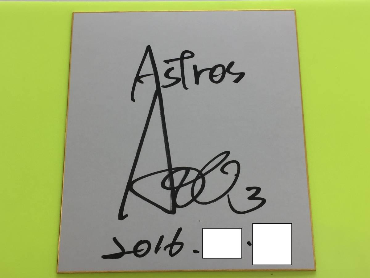 アストロズ 青木宣親選手の自筆サイン入り色紙 日付入りです。 ロイヤルズ、マリナーズ、ジャイアンツ、メッツ グッズの画像