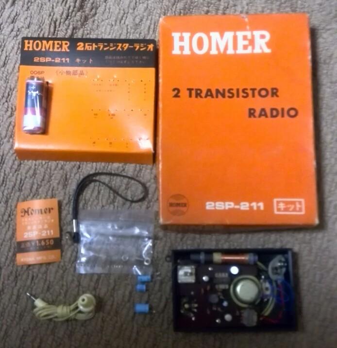 HOMER 2SP-211 2石トランジスターラジオ ジャンク_画像2