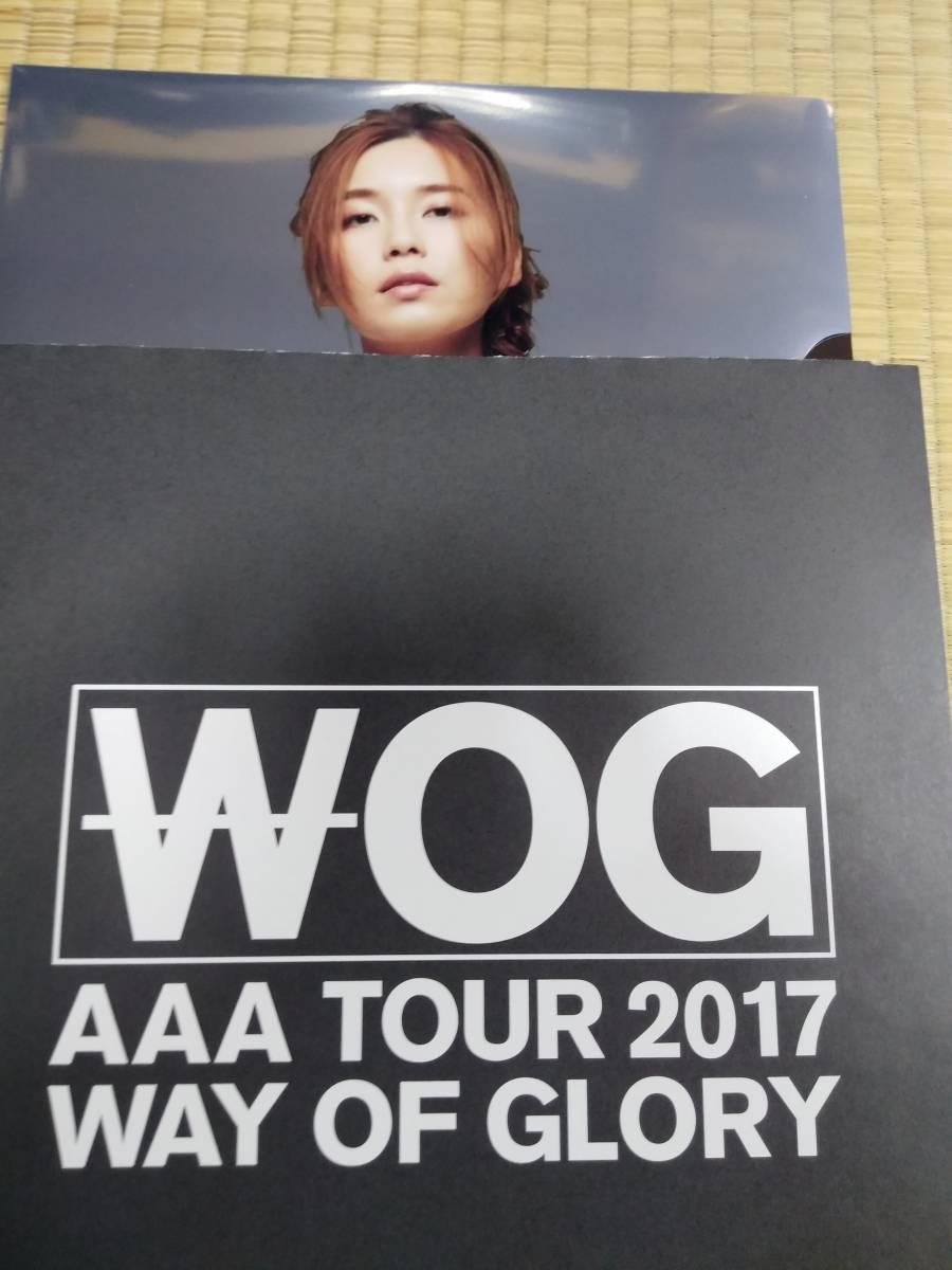AAA WAYOFGLORY2017 クリアファイル 宇野実彩子