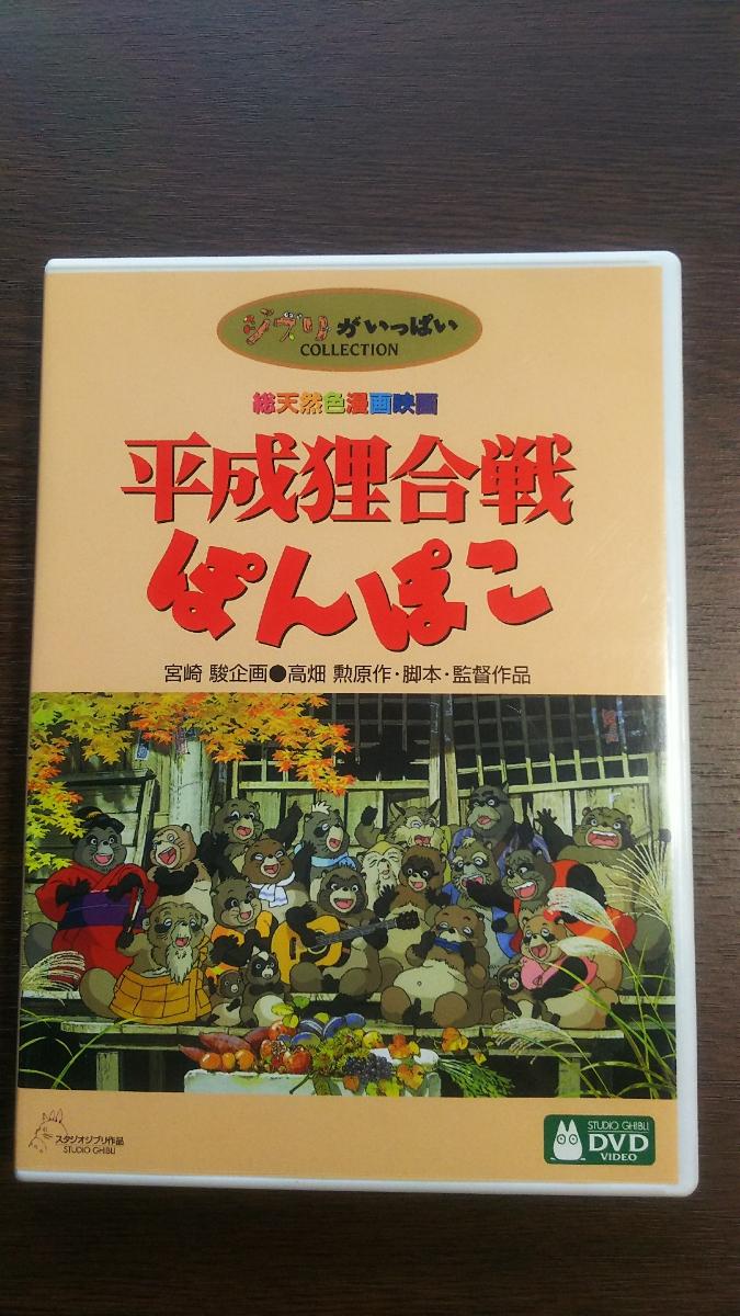 平成狸合戦ぽんぽこ DVD 2枚組 グッズの画像
