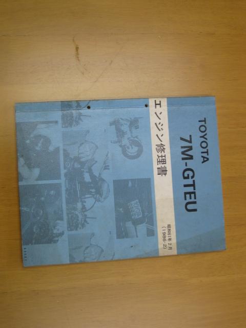 トヨタ 7M-GTEU エンジン修理書 61.2