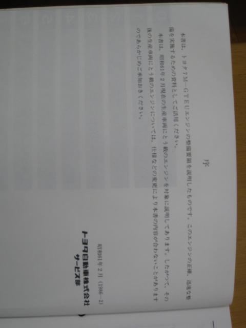 トヨタ 7M-GTEU エンジン修理書 61.2_画像3