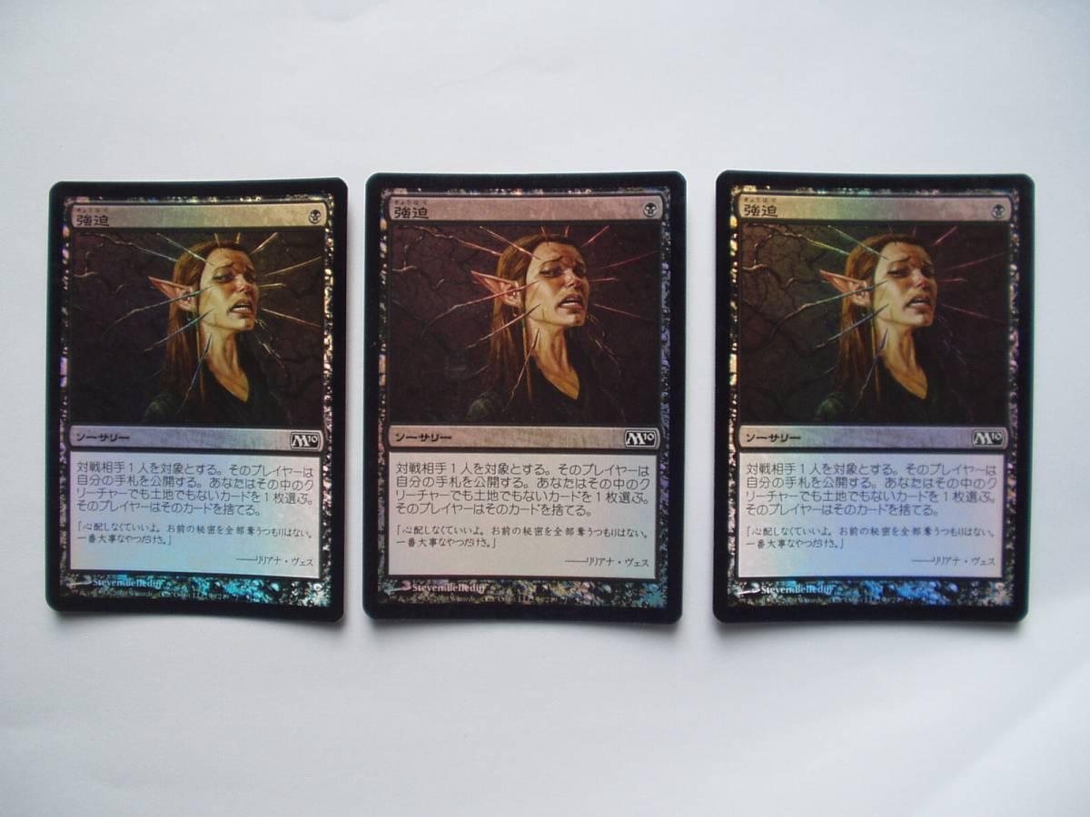 バイン MTG 強迫/Duress foil 日本語3枚_画像1